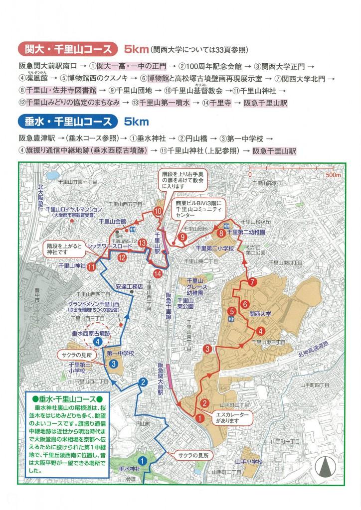 関大・千里山コース/垂水・千里山コース