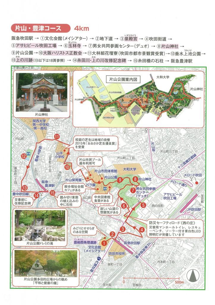 片山・豊津コース