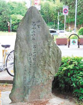 石ぶみの丘の碑 丘には15の歌碑・句碑