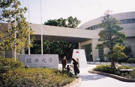 吹田市都市景観賞を受賞した関西大学正門(秀麗橋)
