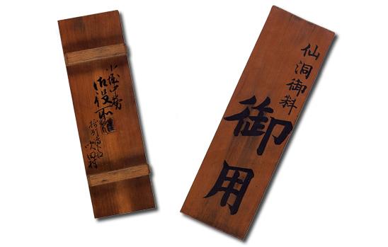 献上用の木札  左・裏  右・表