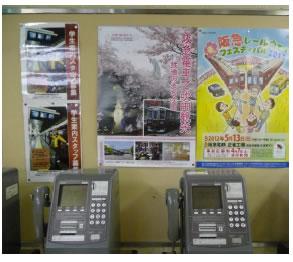 大阪モノレール山田・千里中央・万博記念公園駅