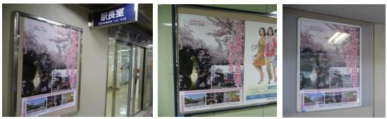 北大阪急行 千里中央・桃山台・緑地公園駅