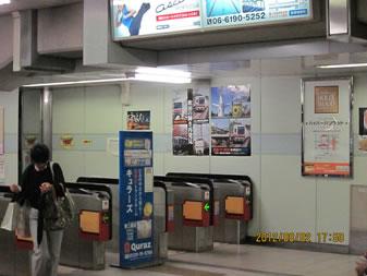 北大阪急行 江坂駅南口改札ポスター掲示例