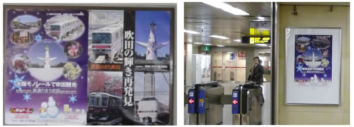 阪急電鉄 梅田・淡路吹田・北千里駅