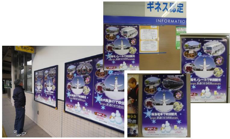 大阪モノレール 千里中央・山田・万博記念公園駅