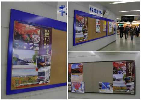 モノレール千里中央駅・山田駅