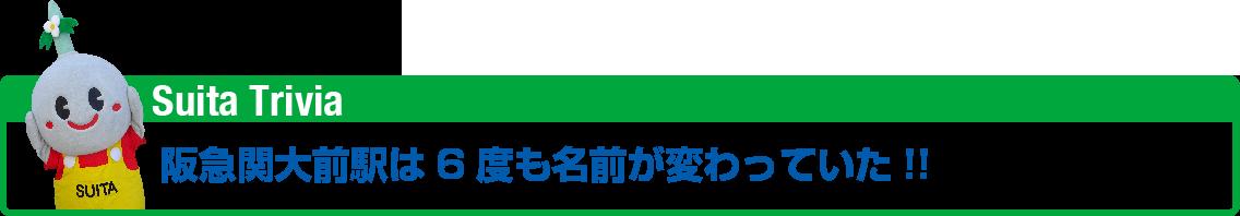 阪急関大前駅は6度も名前が変わっていた!!