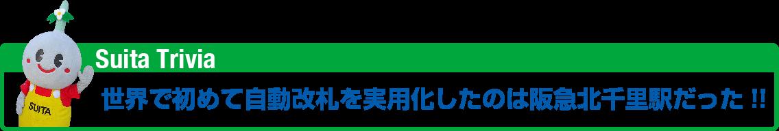 世界で初めて自動改札を実用化したのは阪急北千里駅だった!!