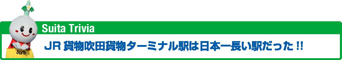 JR貨物吹田貨物ターミナル駅は日本一長い駅だった!!