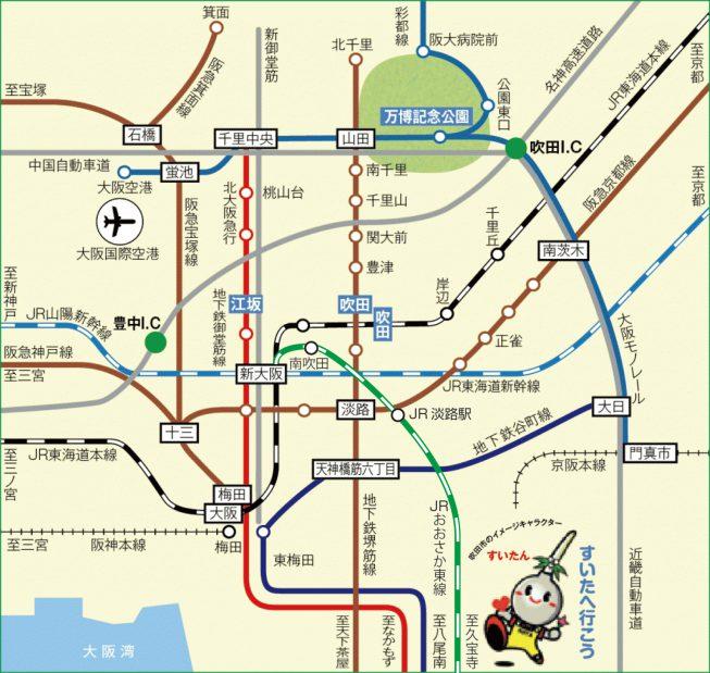 吹田市へのアクセス