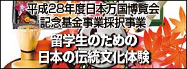 留学生のための日本の伝統文化体験